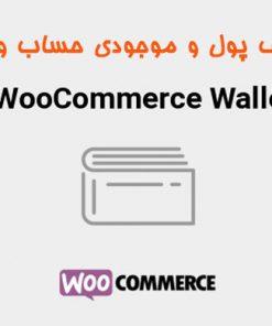 افزونه کیف پول ووکامرس, woocmmerce wallet , wallet woocommercew , رویا وردپرس , dreamwp , drwpress, وردپرس , ووکامرس , افزونه ووکامرس , افزونه وردپرس , سایت