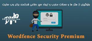 افزونه Wordfence Security Premium , افزونه ضد هک امنیتی وردپرس وردفنس , افزونه wordfence, رویا وردپرس , dreamwp , drwpress , wordfence