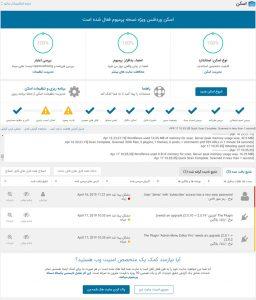 افزونه Wordfence Security Premium , افزونه ضد هک امنیتی وردپرس وردفنس , افزونه wordfence, رویا وردپرس , dreamwp , drwpress