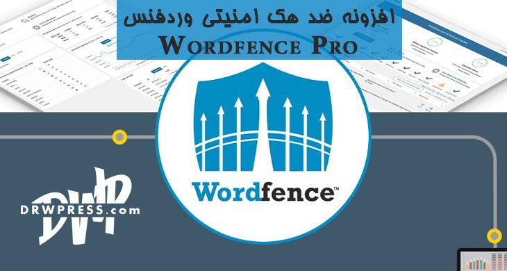 افزونه ضد هک امنیتی وردپرس وردفنس | پلاگین Wordfence نسخه ۷٫۴٫۲