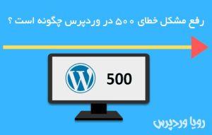 خطای 500 در وردپرس, رویا وردپرس, خطاهای رایج در وردپرس, مقالات آموزشی, آموزش وردپرس, drwpress, HTTP 500 Internal Server