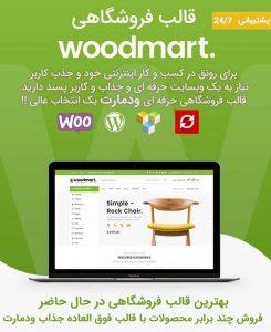 وودمارت, قالب وردپرس فروشگاهی وودمارت, Woodmart Woocommerce WordPress Them, پوسته فارسی و راستچین Woodmart, قالب وردپرس فروشگاهی و چند منظوره وودمارت, Woodmart Theme, رویا وردپرس, قالب فروشگاهی وردپرس, قالب ووکامرس, drwpress, dwp, royawp