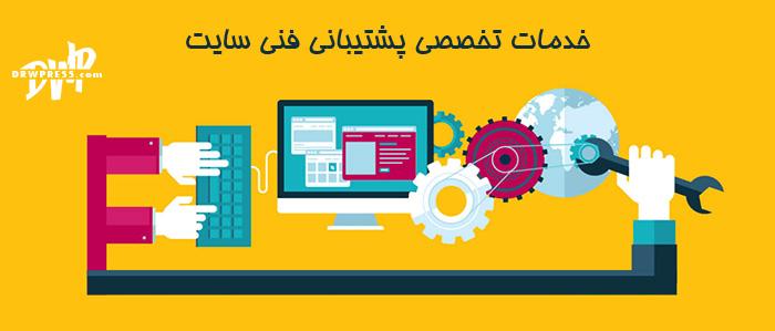پشتیبانی سایت , رویا وردپرس , پشتیبانی فنی سایت ,, royawp , drwpress , drwordpress , طراحی سایت , برندینگ , قالب وردپرس , افزونه وردپرس , ووکامرس , طراحی سایت در مشهد