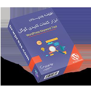 افزونه ابزار کلمات کلیدی گوگل برای وردپرس, seo , Wordpress Keyword Tool, رویا وردپرس , سئو , کلمات کلیدی , drwpress , dreamwp , ابزار کلمات کلیدی , محتوای سئو , بهینه سازی, ابزار کلمات کلیدی گوگل