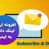 افزونه ارسال لینک دانلود به ایمیل, افزونه subscribe & download, افزونه ارسال لینک دانلود, افزونه حرفه ای لینک دانلود, رویا وردپرس, افزونه وردپرس