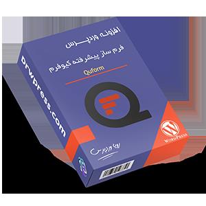 رویا وردپرس, quform , افزونه فرم ساز پیشرفته dreamwp , , drwpress , drwordpress , طراحی سایت , برندینگ , قالب وردپرس , افزونه وردپرس , ووکامرس , طراحی سایت در مشهد