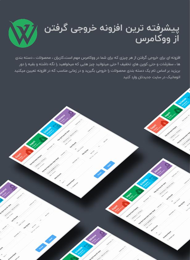 افزونه ورودی و خروجی ووکامرس, افزونه woo import export, افزونه ورودی/خروجی ووکامرس, woo import export, افزونه دریافت ورودی و خروجی Woo Import Export ووکامرس نسخه 3.2.0 ,افزونه پشتیبان گیری ووکامرس , رویا وردپرس