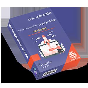 افزونه بهینه سازی و افزایش سرعت سایت وردپرس   WP Rocket , افزونه راکت , افزونه rocket , افزونه وردپرس , افزونه سئو , بهینه سازی , رویا وردپرس , drwpress , dreamwp , drwp , drwordpress