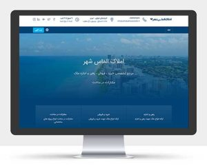 طراحی سایت, طراحی سایت املاک, طراحی سایت مشاورین املاک, طراحی وب سایت, رویا وردپرس, خرید سایت, drwpress