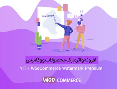 افزونه واترمارک تصاویر ووکامرس,YITH WOOCOMMERCE WATERMARK PREMIUM,پلاگین واترمارک خودکار تصاویر ووکامرس,ایجاد واتر مارک روی عکس در وردپرس,افزونه واترمارک محصولات ووکامرس