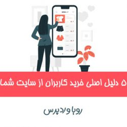 دلايل خريد از سايت,دلايل خريد از فروشگاه هاي اينترنتي,خريد از سايت,خريد آنلاين از وب سايت,علت هاي خريد آنلاين کاربران,رويا وردپرس