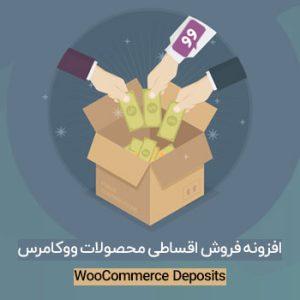 افزونه فروش اقساطی ووکامرس,Yith Woocommerce Deposits and Down Payments Premium,افزونه Woocommerce Deposits,افزونه پرداخت قسطی ووکامرس,افزونه فروش اقساطی ووکامرس,افزونه خرید اقساطی ووکامرس Deposits